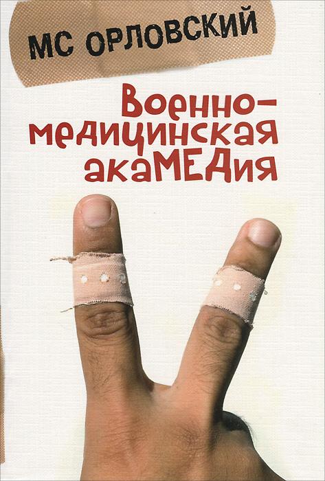 Фото М. С. Орловский Военно-медицинская акамедия. Купить  в РФ