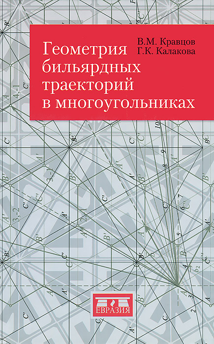 Фото В. М. Кравцов, Г. К. Калакова Геометрия бильярдных траекторий в многоугольниках. Купить  в РФ