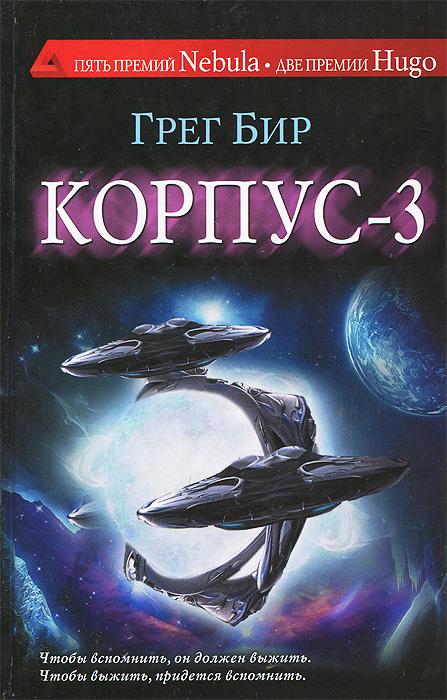 Фото Корпус-3. Купить  в РФ