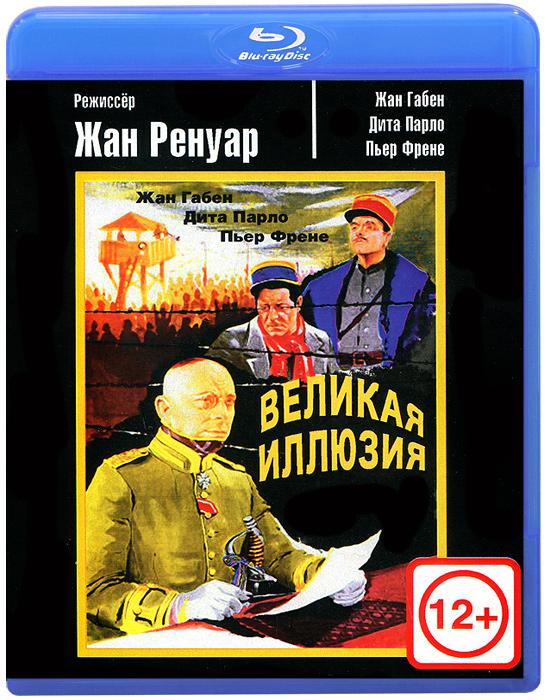 Фото Великая иллюзия (Blu-ray). Купить  в РФ