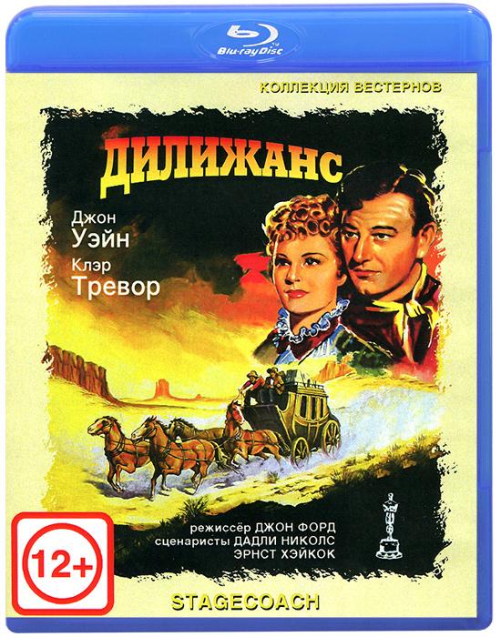 Фото Дилижанс (Blu-ray). Купить  в РФ