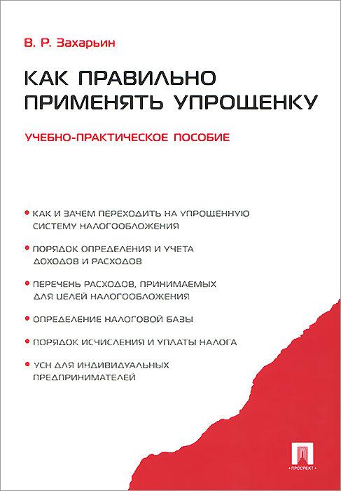 Фото В. Р. Захарьин Как правильно применять упрощенку. Купить  в РФ