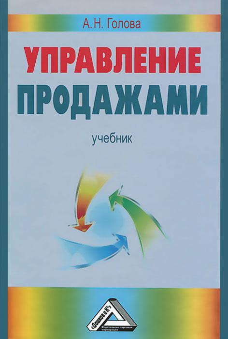Фото А. Г. Голова Управление продажами. Купить  в РФ