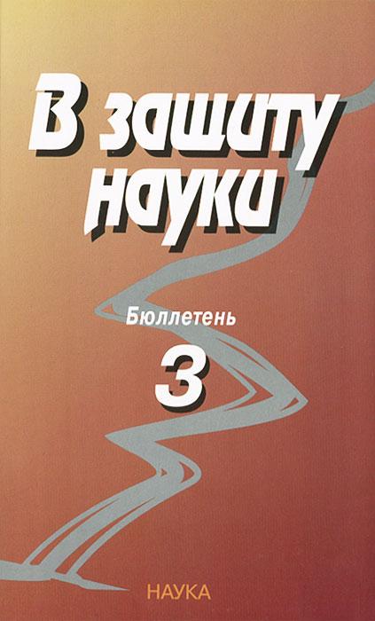 Фото В защиту науки. Бюллетень №3. Купить  в РФ