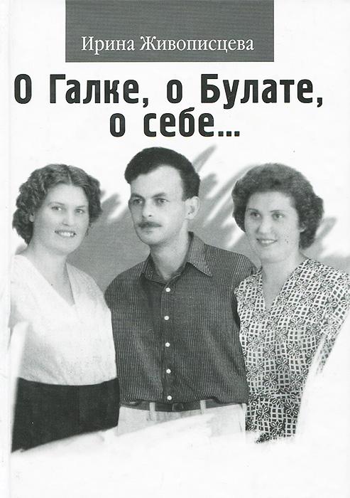 Фото Ирина Живописцева О Галке, о Булате, о себе.... Купить  в РФ