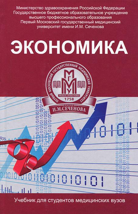 Фото Экономика. Купить  в РФ