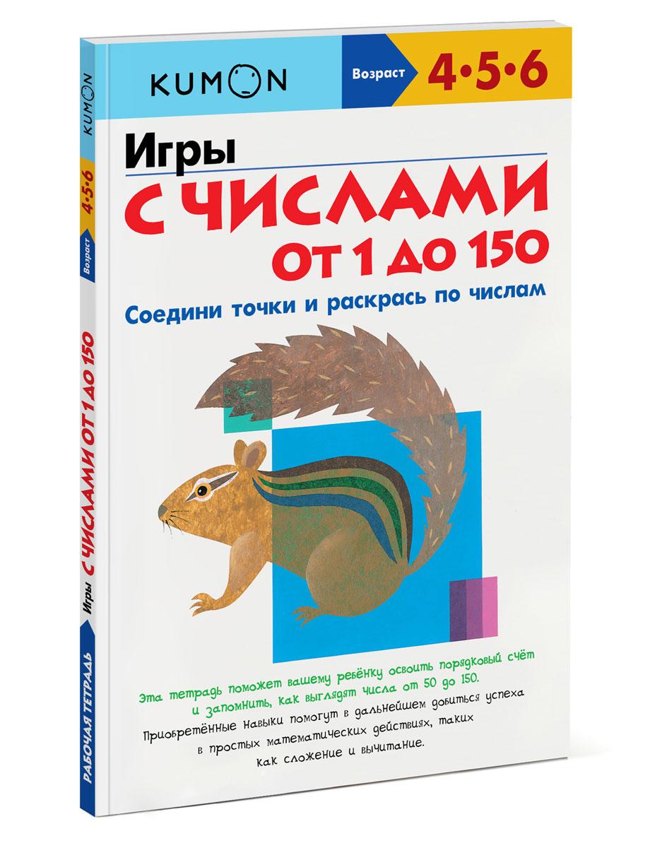Фото Игры с числами от 1 до 150. Купить  в РФ