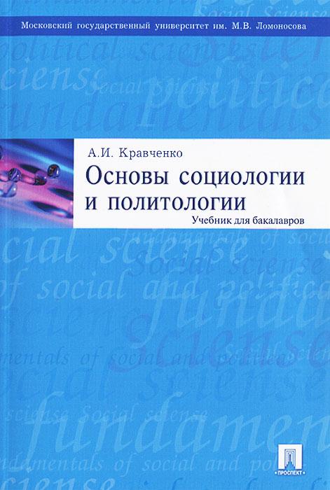 Фото А. И. Кравченко Основы социологии и политологии. Купить  в РФ