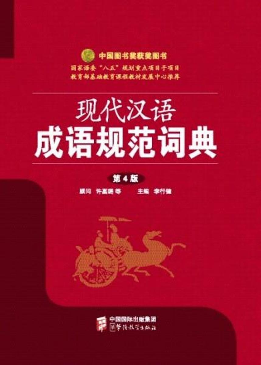 Фото Modern Chinese Idioms Standard Dictionary(64 size). Купить  в РФ