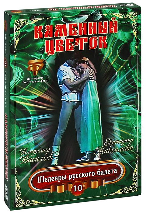 Фото Шедевры русского балета: Каменный цветок, выпуск 10. Купить  в РФ