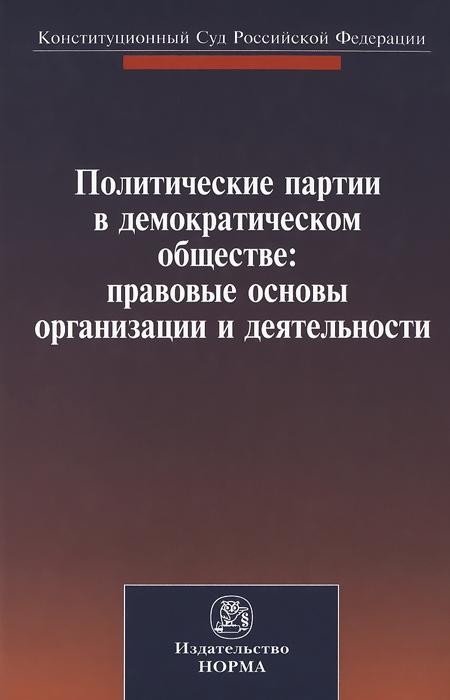 Фото Политические партии в демократическом обществе. Правовые основы организации и деятельности. Купить  в РФ