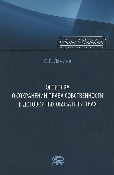 Фото О. В. Ланина Оговорка о сохранении права собственности в договорных обязательствах. Купить  в РФ