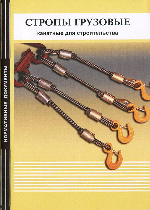 Фото Стропы грузовые канатные для строительства. Купить  в РФ