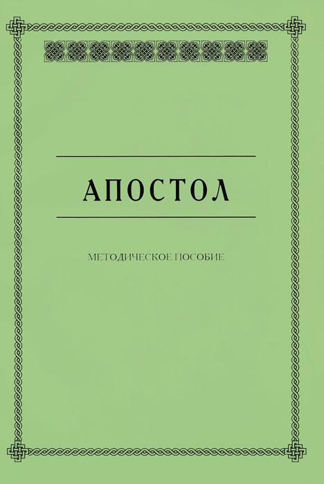 Фото Апостол. Методическое пособие для семинарских занятий. Купить  в РФ