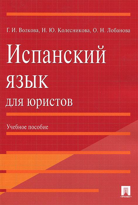 Фото Г. И. Волкова, Н. Ю. Колесникова, О. Н. Лобанова Испанский язык для юристов. Купить  в РФ