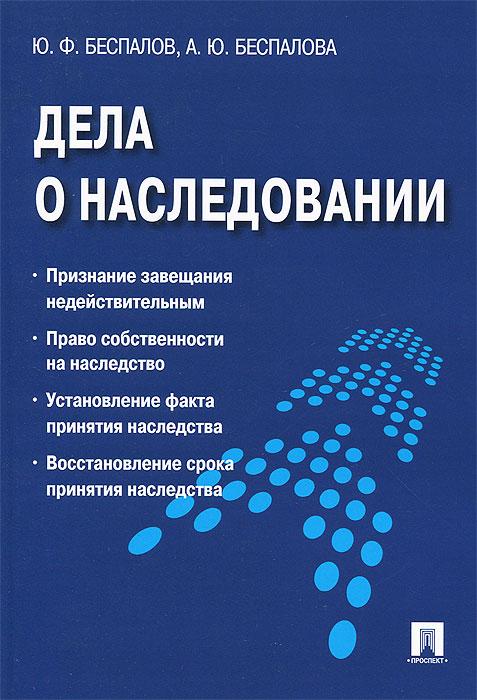 Фото Ю. Ф. Беспалов, А. Ю. Беспалова Дела о наследовании. Купить  в РФ
