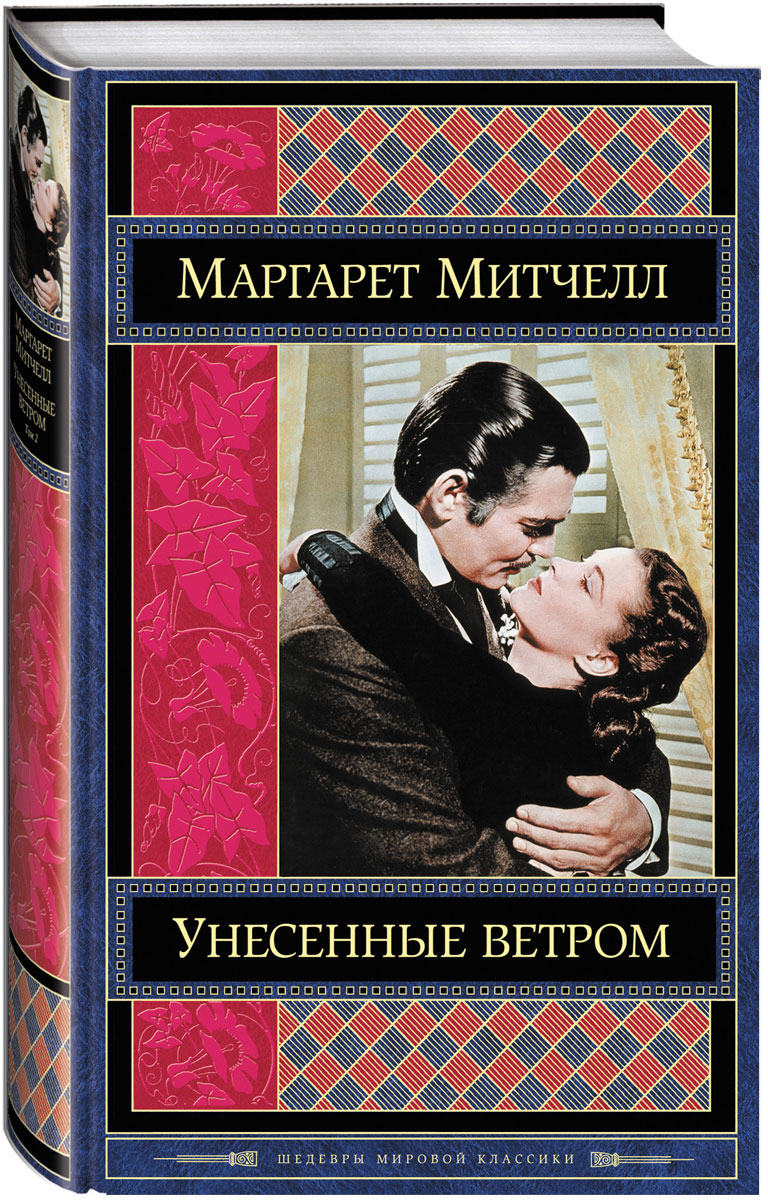 Фото Маргарет Митчелл Унесенные ветром. В 2 томах. Том 2. Купить  в РФ