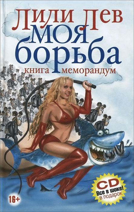 Фото Лили Лев Моя борьба. Книга меморандум. Купить  в РФ