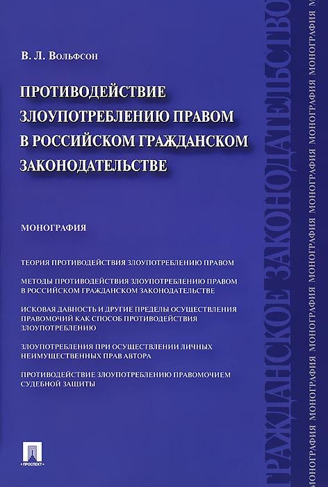 Фото В. Л. Вольфсон Противодействие злоупотреблению правом в российском гражданском законодательстве. Купить  в РФ