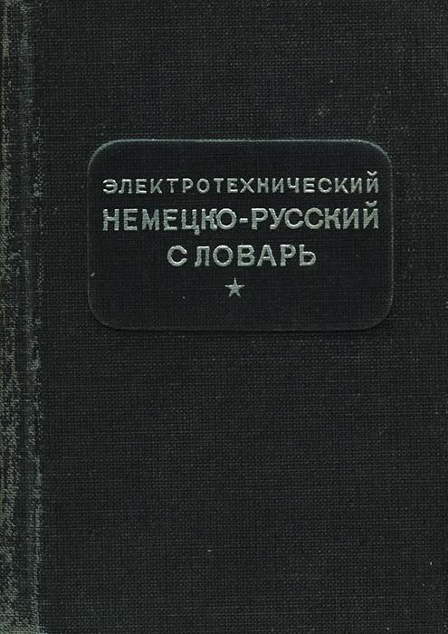 Фото Электротехнический немецко-русский словарь. Купить  в РФ