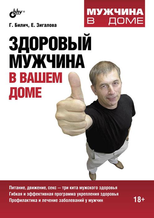 Фото Г. Л. Билич, Е. Ю. Зигалова Здоровый мужчина в вашем доме. Купить  в РФ