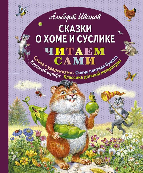 Фото Альберт Иванов Сказки о Хоме и Суслике. Купить  в РФ
