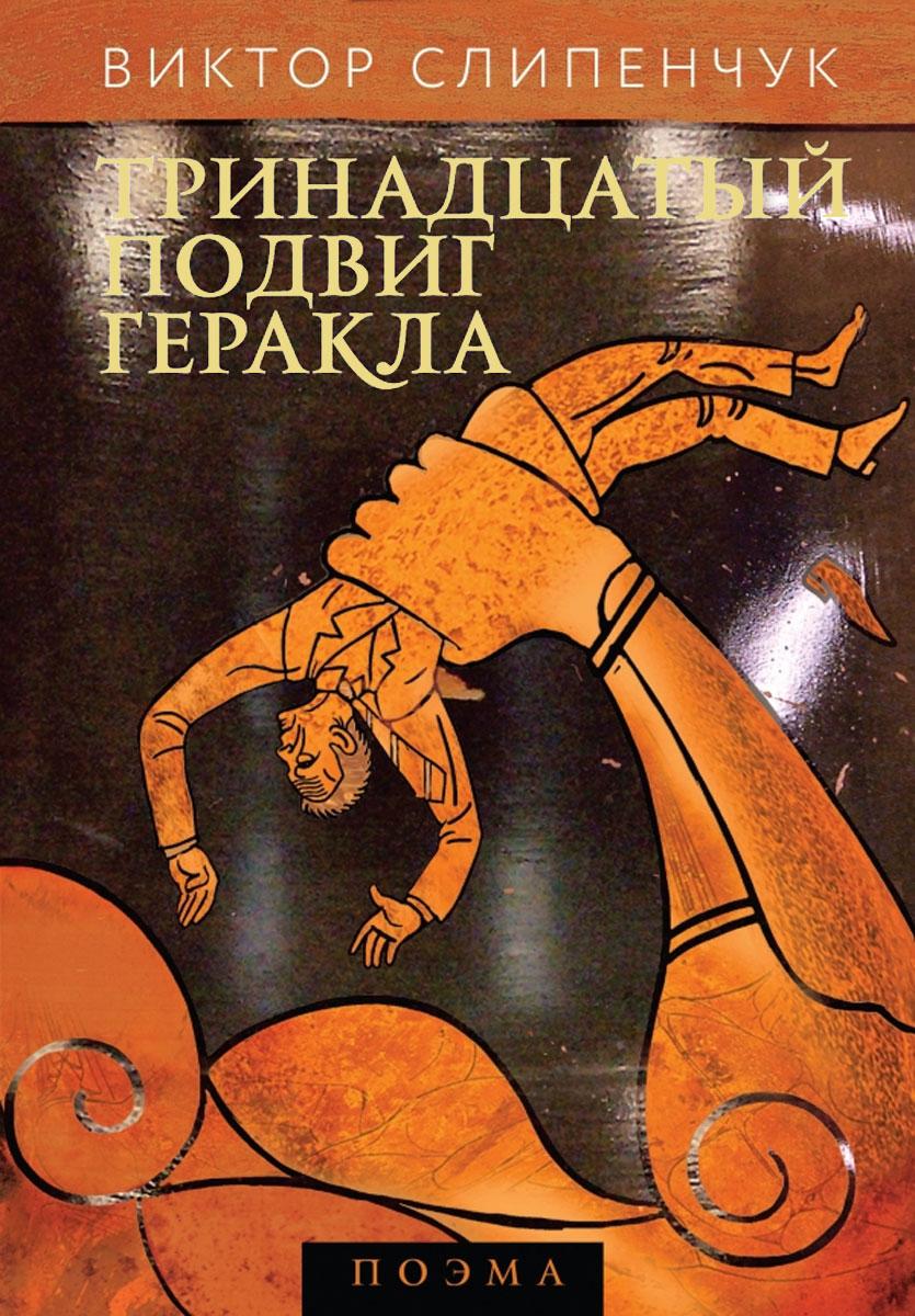 Фото Виктор Слипенчук Тринадцатый подвиг Геракла (+ CD). Купить  в РФ