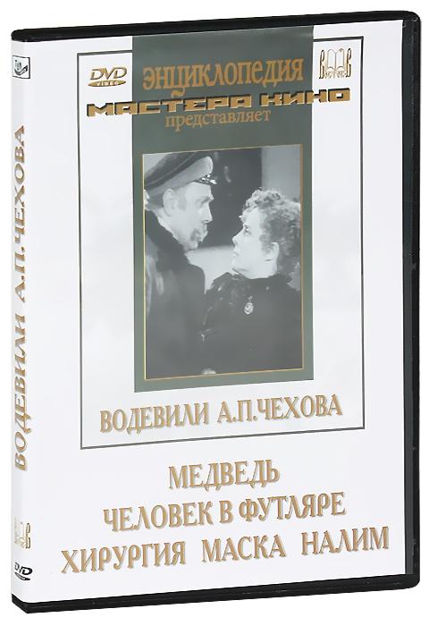 Фото Водевили А.П. Чехова (2 DVD). Купить  в РФ