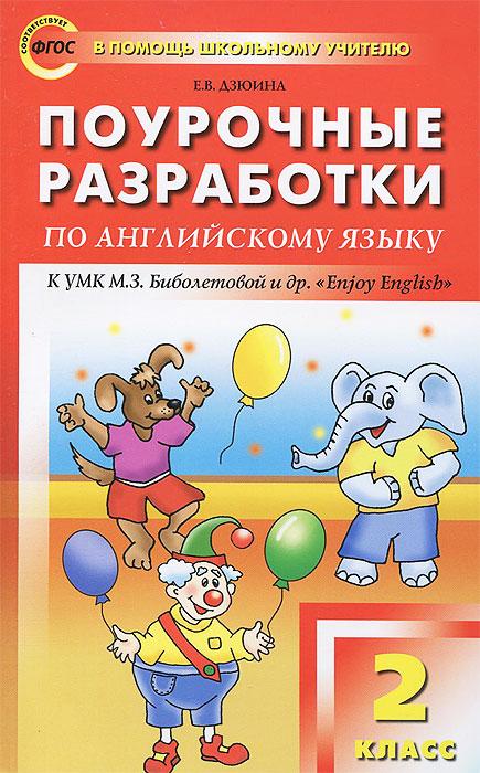 английский язык биболетова 2 класс 2012