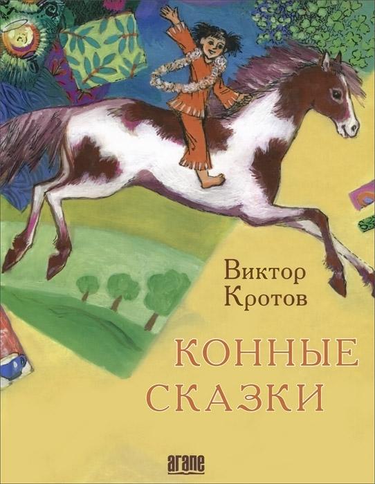 Фото Виктор Кротов Конные сказки. Купить  в РФ