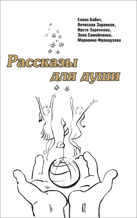 Фото Рассказы для души. Купить  в РФ