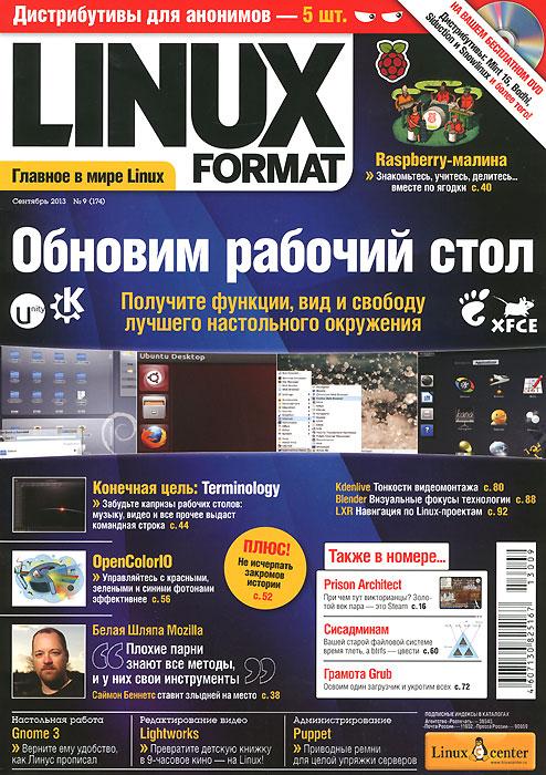 Фото Linux Format, №9(174), сентябрь 2013 (+ DVD-ROM). Купить  в РФ