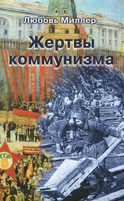 Фото Любовь Миллер Жертвы коммунизма. Купить  в РФ