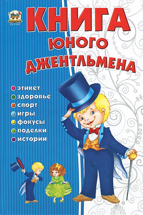 Фото Книга юного джентльмена. Купить  в РФ