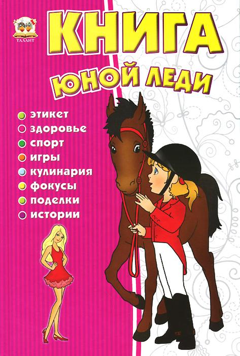 Фото Книга юной леди. Купить  в РФ