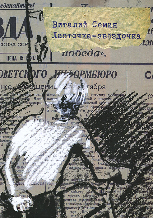 Фото Виталий Семин Ласточка-звездочка. Купить  в РФ
