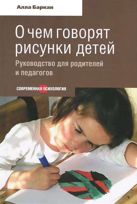 Фото Алла Баркан О чем говорят рисунки детей. Купить  в РФ