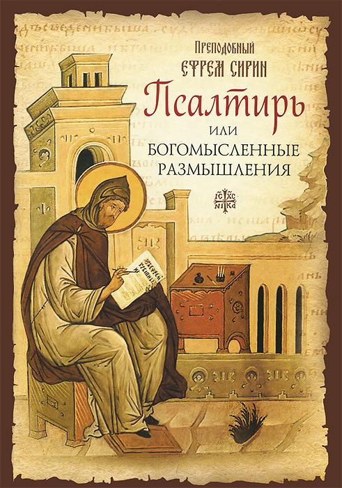 Фото Преподобный Ефрем Сирин Псалтирь преподобного Ефрема Сирина. Купить  в РФ