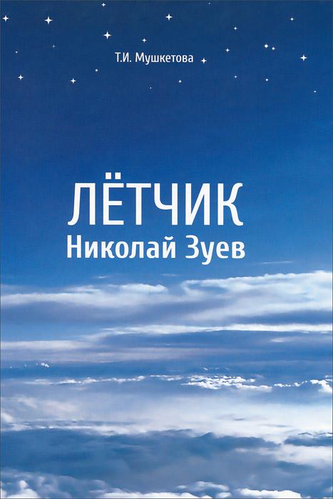 Фото Т. И. Мушкетова Летчик Николай Зуев. Купить  в РФ