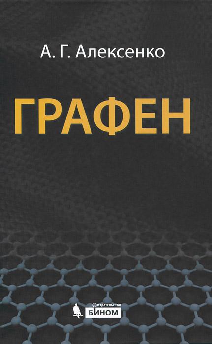 Фото А. Г. Алексенко Графен. Купить  в РФ