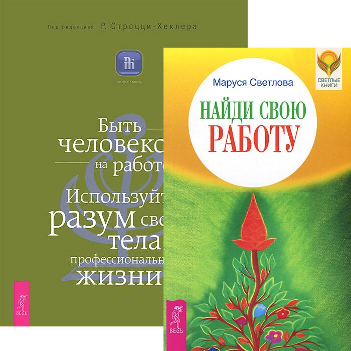 Фото Маруся Светлова Найди свою работу. Быть человеком на работе (комплект из 2 книг). Купить  в РФ