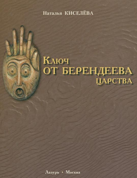 Фото Наталья Киселева Ключ от Берендеева царства. Купить  в РФ