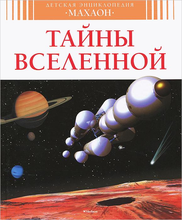 Фото Тайны Вселенной. Купить  в РФ
