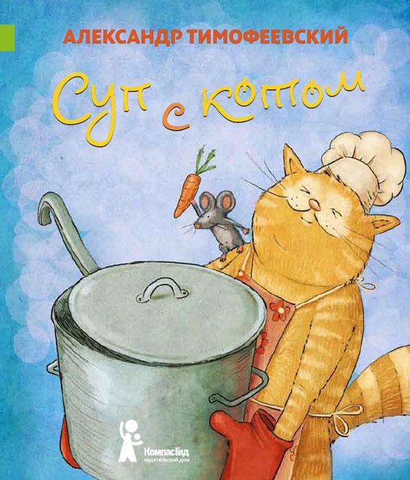 Фото Александр Тимофеевский Суп с котом. Купить  в РФ