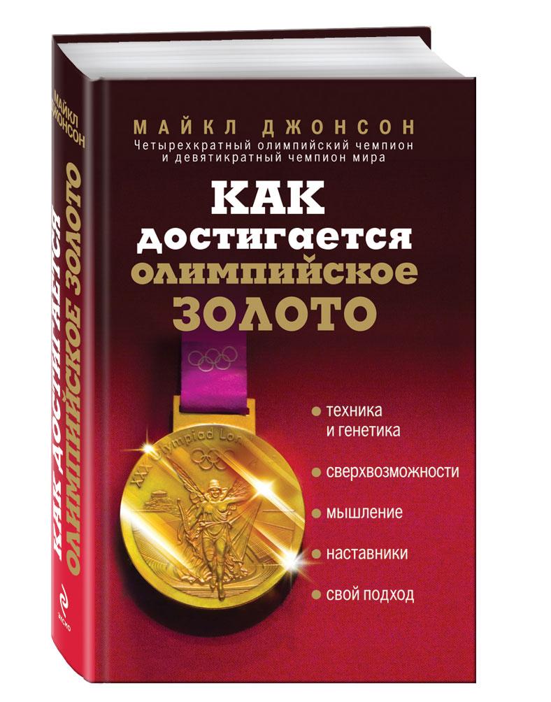 Фото Майкл Джонсон Золотая лихорадка. Как делают олимпийских чемпионов. Купить  в РФ