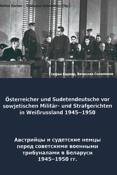 Фото Австрийцы и судетские немцы перед советскими военными трибуналами в Белоруссии. 1945-1950 гг.. Купить  в РФ