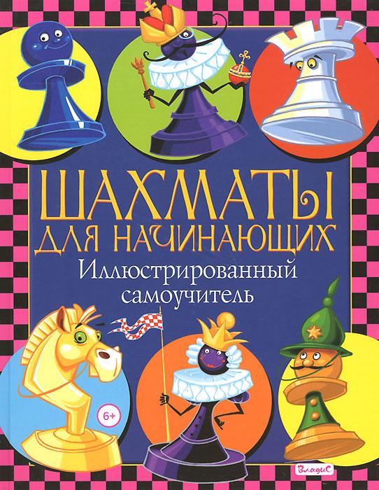Фото Ф. Лозано Шахматы для начинающих. Иллюстрированный самоучитель. Купить  в РФ