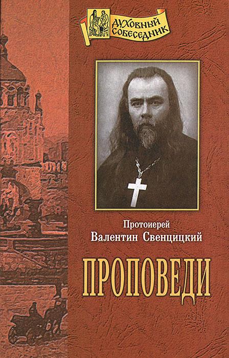 Фото Протоиерей Валентин Свенцицкий Проповеди. Протоиерей Валентин Свенцицкий. Купить  в РФ