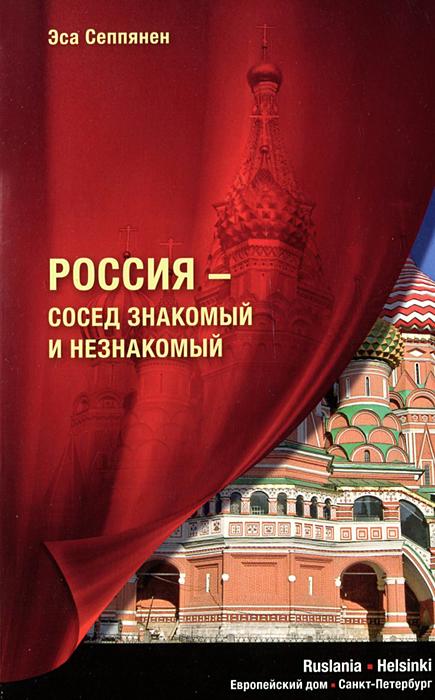 Фото Эса Сеппянен Россия - сосед знакомый и незнакомый. Купить  в РФ