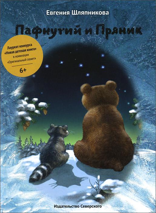 Фото Евгения Шляпникова Пафнутий и Пряник. Купить  в РФ